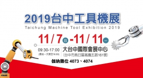 2019.11/7~11/11 At the Taichung Machine Tool Show, Chena is located at 4073 and 4074. Welcome to visit.
